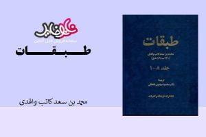 کتاب طبقات اثر محمد بن سعد کاتب واقدی