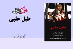 کتاب طبل حلبی گونتر گراس