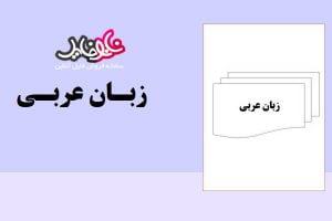 کتاب آموزش کامل زبان عربی