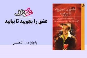 کتاب عشق را بجویید تا بیابید اثر باربارا دی آنجلس