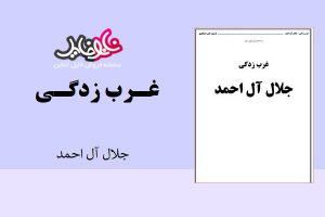 کتاب غرب زدگی جلال آل احمد