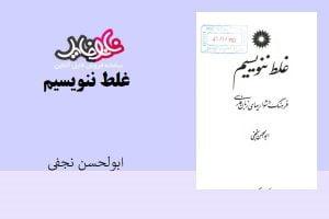 "<span itemprop=""name"">کتاب غلط ننویسیم اثر ابوالحسن نجفی</span>"
