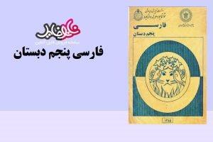 """<span itemprop=""""name"""">کتاب فارسی پنجم دبستان</span>"""