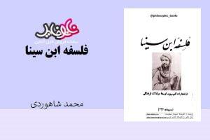 کتاب فلسفه ابن سینا اثر محمد شاهوردی