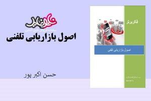 کتاب اصول بازاریابی تلفنی اثر حسن اکبرپور