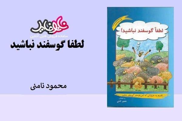 کتاب لطفا گوسفند نباشید محمود نامنی