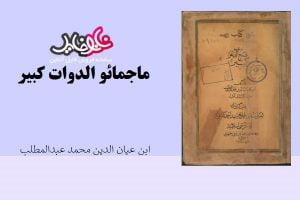 کتاب مجمع الدعوات کبیر اثر ابن عیان الدین محمد عبدالمطلب