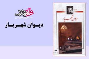 کتاب مجموعه کامل اشعار شهریار