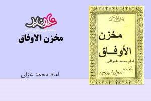 کتاب مخزن الاوفاق اثر امام محمد غزالی