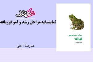نمایشنامه مراحل رشد و نمو قورباغه اثر علیرضا آجلی