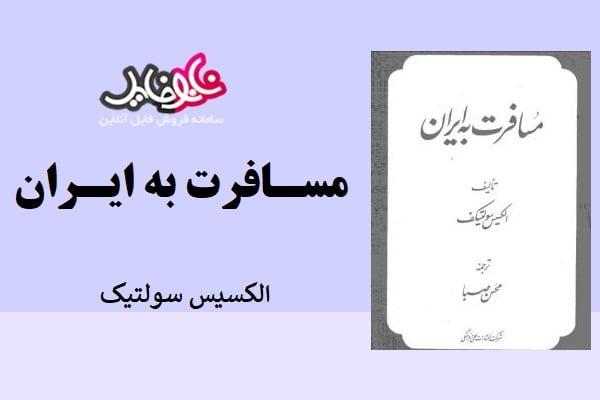 کتاب مسافرت به ایران اثر الکسیس سولتیک