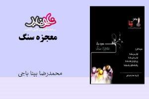 کتاب معجزه سنگ اثر محمدرضا بینا باجی