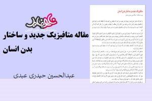 مقاله متافیزیک جدید و ساختار بدن انسان از عبدالحسین حیدری عبدی