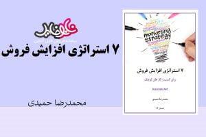 کتاب ۷ استراتژی افزایش فروش اثر محمدرضا حمیدی