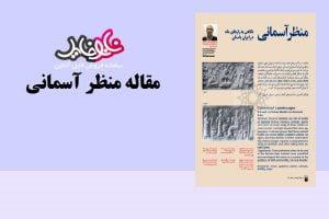 مقاله منظر آسمانی نگاهی به رازهای ماه در ایران باستان