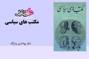 "<span itemprop=""name"">کتاب مکتب های سیاسی از دکتر بهاالدین پازارگاد</span>"