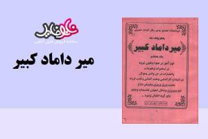کتاب میرداماد کبیر جلد هفتم