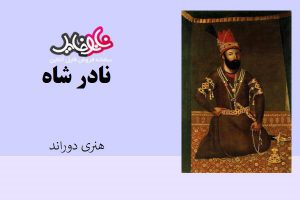 کتاب نادرشاه اثر هنری دوراند