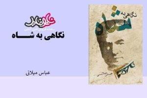 کتاب نگاهی به شاه اثر عباس میلانی