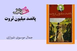 کتاب پانصد میلیون ثروت اثر جمال موسوی شیرازی