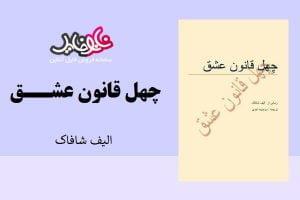 کتاب چهل قانون عشق از الیف شافاک