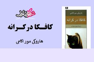 "<span itemprop=""name"">کتاب کافکا در کرانه از هاروکی موراکامی</span>"