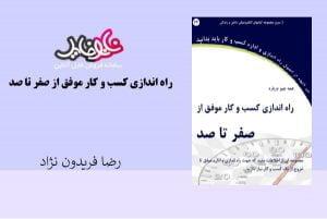 کتاب راه اندازی کسب و کار موفق از صفر تا صد اثر رضا فریدون نژاد