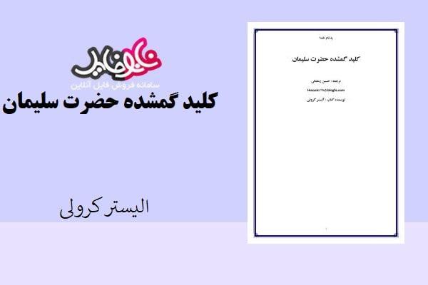 کتاب کلید گمشده حضرت سلیمان اثر الیستر کرولی