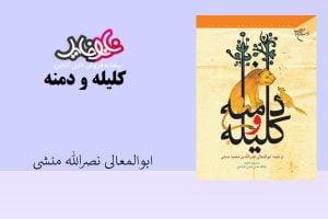 کتاب کلیله و دمنه اثر ابولمعالی نصرالله منشی