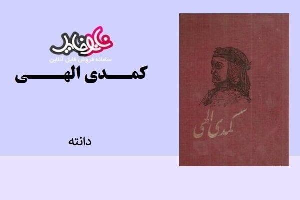 کتاب کمدی الهی دوزخ اثر دانته
