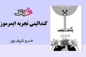 کتاب کندالینی تجربه ای مرموز اثر خسرو شریف پور