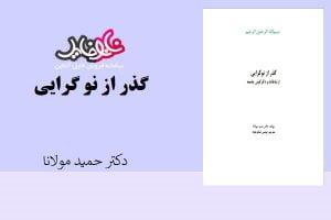 کتاب گذر از نوگرایی از دکتر حمید مولانا
