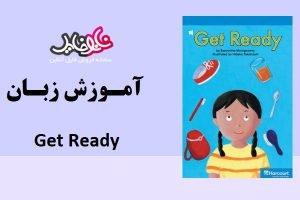 """<span itemprop=""""name"""">کتاب آموزش زبان کودکان Get Ready</span>"""