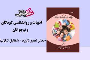 ادبیات روانشناسی کودکان و نوجونان