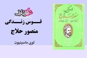کتاب قوس زندگی منصور حلاج اثر لویی ماسینیون