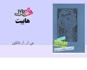 کتاب هابیت اثر جی آر.آر تالکین