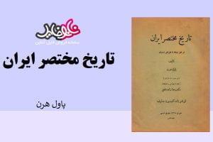 کتاب تاریخ مختصر ایران اثر پاول هرن