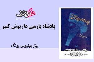 کتاب پادشاه پارسی داریوش کبیر اثر پیتر یولیوس یونگ