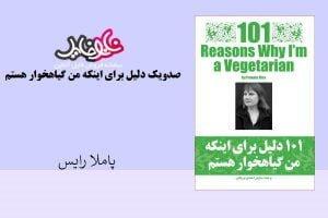کتاب صدویک دلیل برای اینکه من گیاهخوارم اثر پاملا رایس