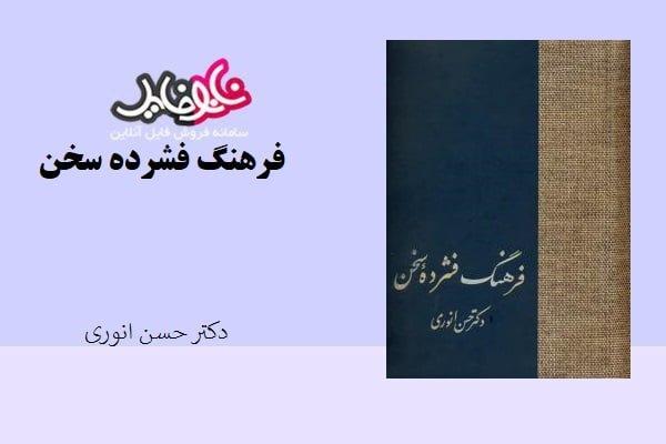 کتاب فرهنگ فشرده سخن اثر دکتر حسن انوری