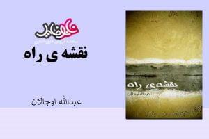 کتاب نقشه ی راه اثر عبدالله اوجالان