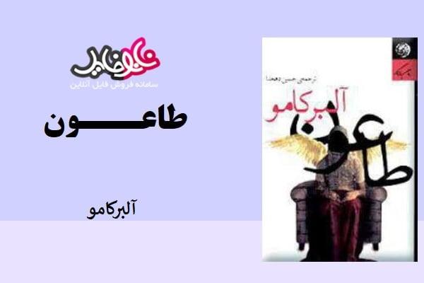 کتاب طاعون از آلبر کامو