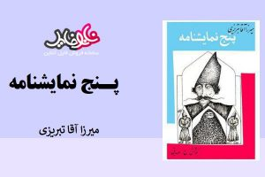 "<span itemprop=""name"">کتاب پنج نمایشنامه میرزا آقا تبریزی</span>"