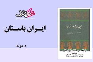 کتاب ایران باستان نوشته موله