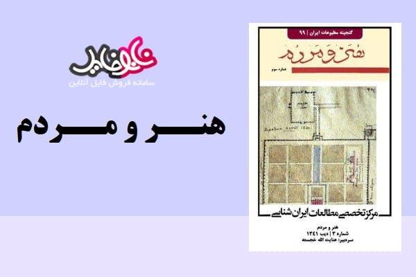 مجله هنر و مردم