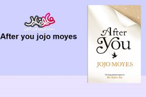 After you jojo moyes book