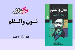 "<span itemprop=""name"">کتاب نون والقلم اثر جلال آل احمد</span>"