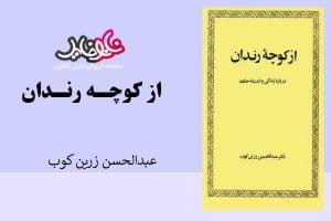 کتاب از کوچه رندان نوشته عبدالحسین رزین کوب