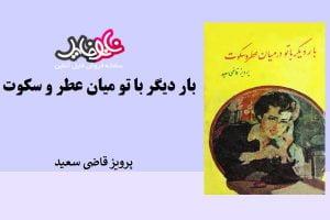 کتاب بار دیگر با تو میان عطر و سکوت اثر پرویز قاضی سعید