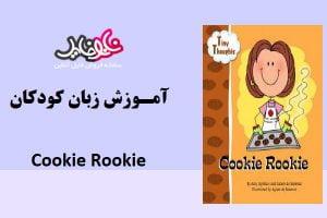 کتاب آموزش انگلیسی کودکان Cookie Rookie
